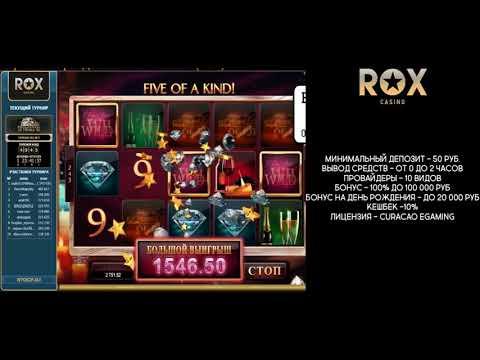 Rox Casino, Игровые Автоматы, Big Win, казино рокс