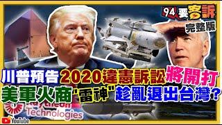 爆中國擬「台獨頑固分子」清單!要抓人啦?