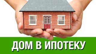 ДОМ В ИПОТЕКУ в Ставрополе | Как взять дом в ипотеку на примере Ставрополя и Ставропольского края