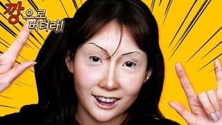 [ENG] 돌아온! 깡으로버텨라! 눈코입 세상작게-메이크업 L 이사배(Risabae Makeup)
