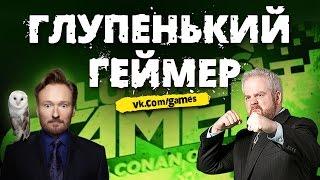Глупенький Геймер: #1 Skyrim русская озвучка
