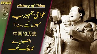 History of China # 04 | How Mao Zedong established People's Republic of China | Usama Ghazi