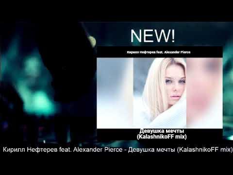 Кирилл Нефтерев feat Alexander Pierce - Девушка мечты (KalashnikoFF mix)