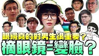 【高清無碼放送】可以請你拿掉眼鏡嗎?眼鏡真的對男生很重要?ft.上班不要看 白癡公主