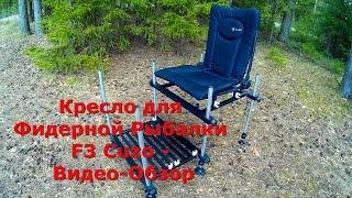 Педана для фидерного кресла Cuzo F2 F3