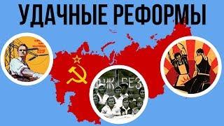 4 УДАЧНЫЕ РЕФОРМЫ В СССР