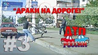 """""""Драки на дороге 2017 #3"""" 16.01.18"""
