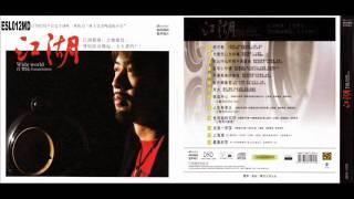 铁血丹心 - 江湖 - JIANG ZHI MIN - By Audiophile Hobbies.