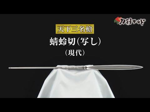 天下三名槍「蜻蛉切」(写し)