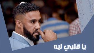 تحميل اغاني أحمد الصادق - يا قلبي ليه - أغاني سودانية 2018 MP3