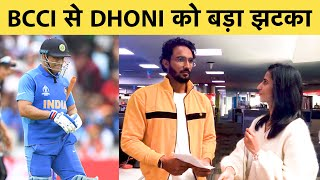 Mahendra Singh Dhoni was on Thursday dropped from the BCCI's list of centrally contracted players, raising fresh doubts on the future of the former India captain who has not played since the World Cup semifinal loss to New Zealand last year. The BCCI announced the central contracts for the period of October 2019 to September 2020. Dhoni was in the A category, which fetches a player Rs 5 crore, until last year.  कृपया इस लिंक पर क्लिक करें और TAK ऐप डाउनलोड करें https://bit.ly/33A6Scr  For Advertising queries, please give us a missed call on +917827000333 Or mail us at mobiletak@aajtak.com  If you want to buy any product related to sports, you can visit our storefront on Amazon.in  Click on the link given below to visit Sports Tak's store front.  https://www.amazon.in/shop/sportstak ---------- About Sports Tak:   स्पोर्ट्स तक (Sports Tak) खेल की दुनिया की हर छोटी-बड़ी खबर आपके लिए लाता है। स्पोर्ट्स You Tube पर आपको मिलेगी हर ब्रेकिंग न्यूज, विश्लेशण और बड़े-बड़े खिलाड़ियों के Exclusive इंटरव्यू। साथ ही सुनील गावस्कर, हरभजन सिंह, मोहम्मद अजहरूद्दीन, मदनलाल, आकाश चोपड़ा और निखिल चोपड़ा जैसे क्रिकेट दिग्गज आपके लिए खेल पर चर्चा करेंगे और आपके सवालों के जवाब भी देंगे। खेल जगत की हर खबर से रूबरू होने के लिए सब्सक्राइब/Subscribe कीजिए स्पोर्ट्स तक (Sports Tak)।    You can follow स्पोर्ट्स तक (Sports Tak) on:   Sports Tak Youtube: https://www.youtube.com/sportstak Sports Tak Facebook: https://www.facebook.com/sportstak/ Sports Tak Twitter: https://twitter.com/sports_tak SportsTak Instagram: https://www.instagram.com/sportstakofficial/   Sports Tak, as the name suggests, is all about sports. You can find all the latest sports news from around the world here. Not just that, we bring to you exclusive interviews, live chats with players - past and present - and also the top journalists from sports journalism. It is an exclusive platform for sports news updates for the fans, not just from the sub-continent but the world over