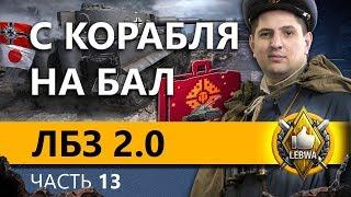 ЛБЗ 2.0 БИТВА БЛОГЕРОВ - Блок #4. Часть 13