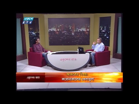 Ekusher Raat || বিষয়: করোনাকালের খেলাধুলা || 28 June 2020 || ETV Talk Show