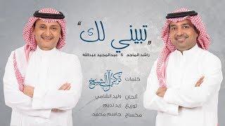 راشد الماجد و عبدالمجيد عبدالله - تبيني لك (حصرياً) | 2017