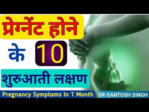 Pregnancy symptoms in hindi | pregnancy ke lakshan | प्रेग्नेंट होने के 10 शुरुआती लक्षण (हिंदी में)