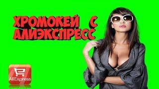 ЗЕЛЕНЫЙ ЭКРАН С АЛИЭКСПРЕССА  ХРОМАКЕЙ 2018