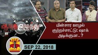 (22/09/18)Ayutha Ezhuthu : TNEB Corruption Charges & Stalin