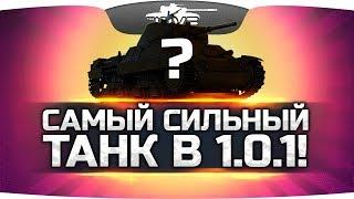 САМЫЙ СИЛЬНЫЙ НОВЫЙ ТАНК В ПАТЧЕ 1.0.1