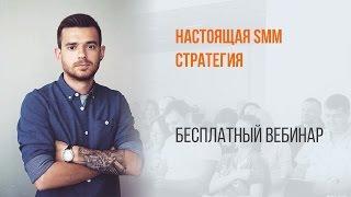 SMM стратегия: основные составляющие. Вебинар WebPromoExperts #307