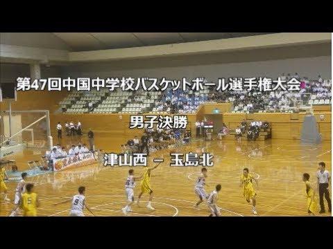 第47回中国中学校バスケットボール選手権大会 男子決勝 津山西 − 玉島北