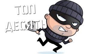 10 самых глупых ограблений