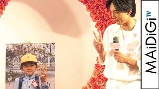 """吉沢亮、小学1年の写真公開!女子からの告白に「""""トリコ""""になった」映画「あのコの、トリコ。」イベント3"""