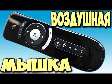 Air Mouse T2.Пульт ДУ для SMART-TV Компьютера,ноутбука,мини-пк,медиа-хабов, с Алиэкспресс