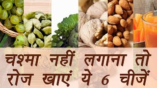 6 foods to keep Eyes healthy and Glasses free (चश्मा नहीं लगाना तो रोज खाएं ये 6 चीजें) | Boldsky  LATEST KURTI NECK DESIGNS & SLEEVES DESIGN PHOTO GALLERY   : IMAGES, GIF, ANIMATED GIF, WALLPAPER, STICKER FOR WHATSAPP & FACEBOOK #EDUCRATSWEB