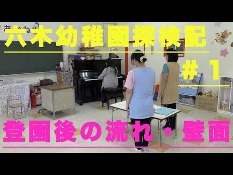 六木幼稚園探検記【#1】