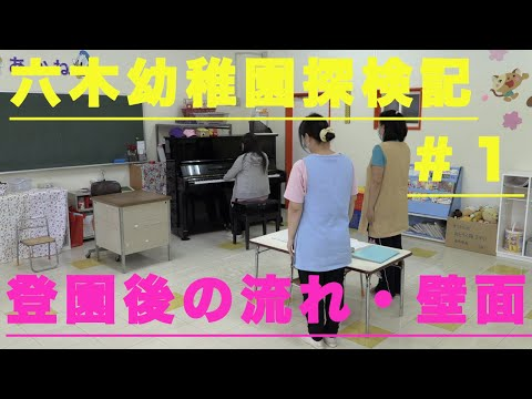 Mutsuki Kindergarten