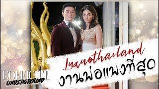 L'OFFICIEL UNDERGROUND EP.22 งานของพ่อแพงที่สุด Luxuo Thailand