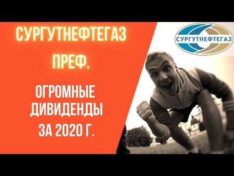 Огромные дивиденды Сургутнефтегаза преф. по итогам 2020 года