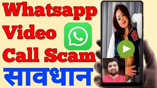 Whatsapp Video Call New Scam   Alert all WhatsApp new users   Tech news   Whatsapp video call fraud   IBPSONLINE.IBPS.IN   XTH (10TH) CRP FOR CLERK VACANCY IN PSU BANKS BY IBPS