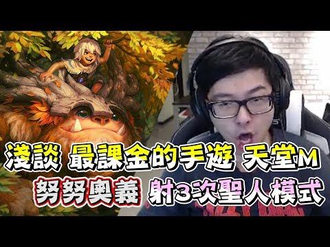 【DinTer】淺談史上最課金手遊天堂M!努努奧義:射3次聖人模式?!