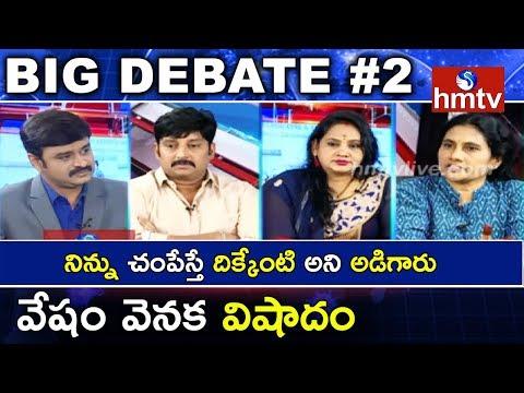 నిన్ను చంపేస్తే దిక్కేంటి అని అడిగారు | Debate on Tollywood Jr Cine Artists #2 | hmtv