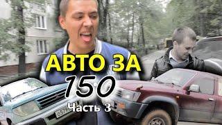 Авто за 150т неизданное | ИЛЬДАР-АВТОПОДБОР