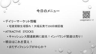 株10.16デイリーマーケット情報日経平均反発で200日線回復!