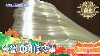 七旬阿公手作白糖蔥 拉糖耗時費工-part2-台灣1001個故事