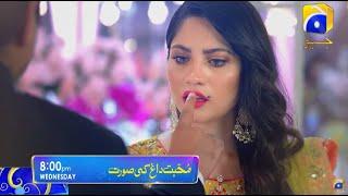 Mohabbat Dagh Ki Soorat   Mohabbat Dagh Ki Soorat Teaser 7   Mohabbat Dagh Ki Soorat promo 7