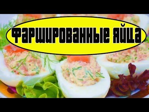 ЯЙЦА ФАРШИРОВАННЫЕ СЕМГОЙ.Как приготовить фаршированные яйца.
