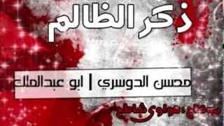 ذكر الظالم | محسن الدوسري | ابو عبدالملك| مونتاج هواوي شاطح تحميل MP3