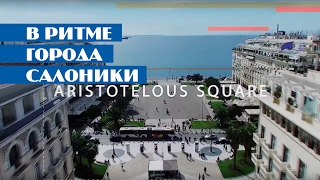 Dynamic Thessaloniki | Салоники в ритме города
