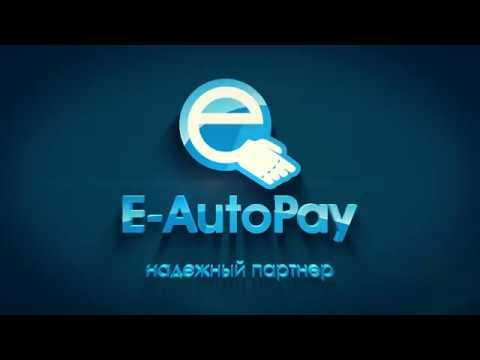 Видеообзор E-AutoPay