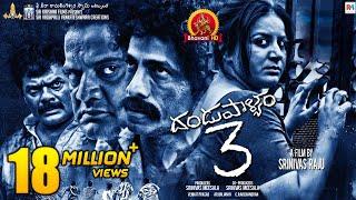 Download Video Dandupalyam 3 Telugu Full Movie - 2018 Telugu Full Movies - Pooja Gandhi, Ravi Shankar, Sanjjanaa MP3 3GP MP4