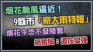 中颱「烟花」增強逼近台灣 氣象局說明