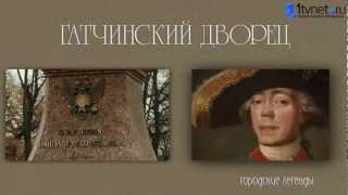 Легенды Петербурга. Гатчина.