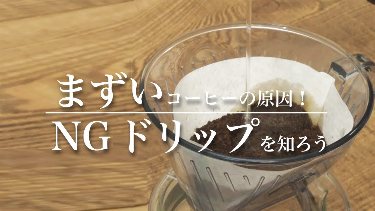 まずいコーヒーの原因はドリップの間違い!?雑味を出さないドリップ法