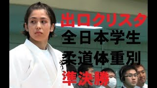 出口クリスタ×高沢眞冴-57㎏準決勝H29全日本学生柔道体重別