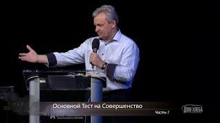Сергей Витюков. Основной тест на совершенство