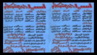 Asya - No2tet Matar / آسيا - نقطة مطر تحميل MP3